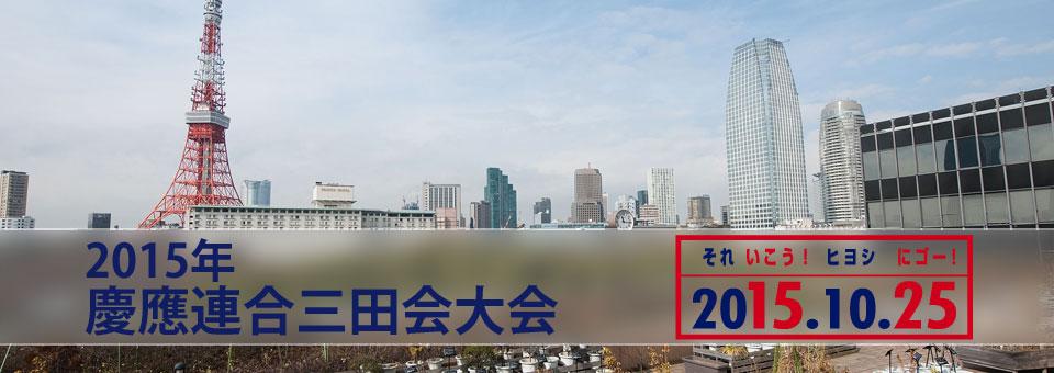 2015年 慶應連合三田会大会