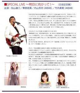 event_01_kinenkaikan_web