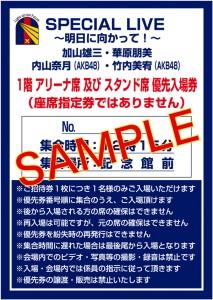 2015Live_ticket_Web