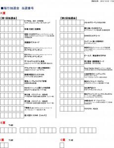 2015_lottery_info_web_format