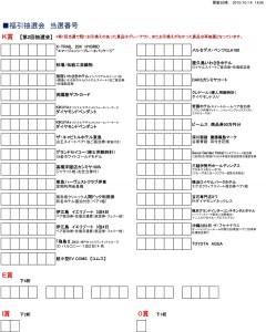 2015_lottery_info_web#format_test_02