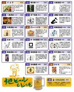 2015_sake_01