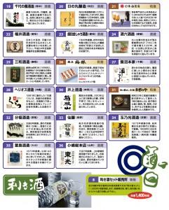 2015_sake_02