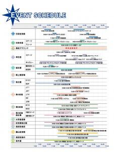 2015_schedule